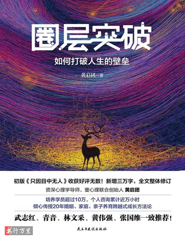 《圈层突破:如何打破人生的壁垒》黄启团 文字版 PDF电子书 网盘免费下载