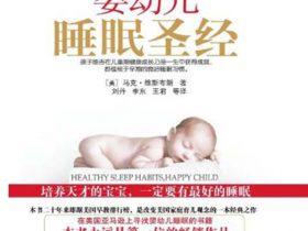 《婴幼儿睡眠圣经》马克·维斯布朗 _文字版_pdf电子书_网盘免费下载