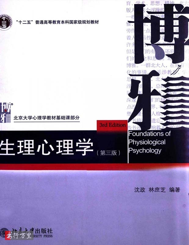 《生理心理学(第三版)》 沈政  文字版  PDF电子书 网盘免费下载