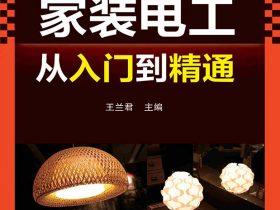 《家装电工从入门到精通》(王兰君 主编)  文字版_PDF电子书_网盘免费下载