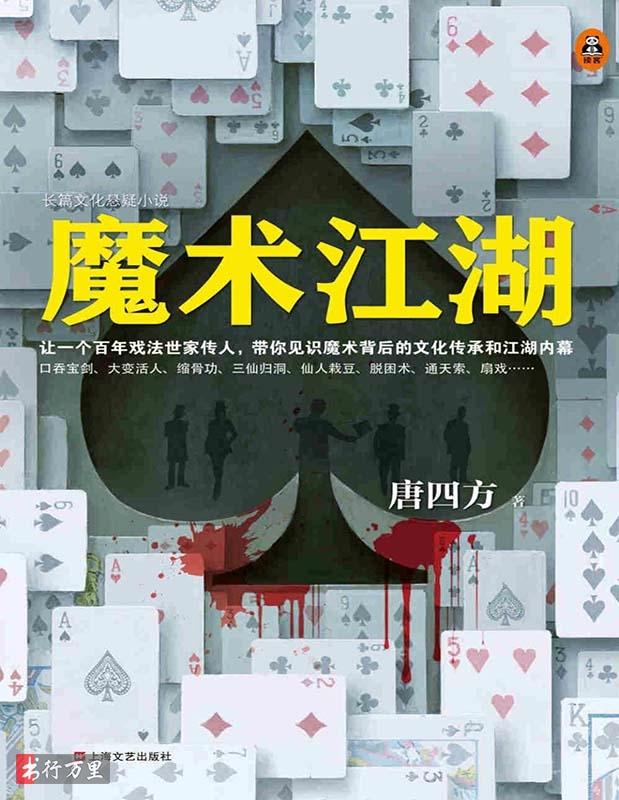 《魔术江湖》唐四方 文字版_PDF电子书_网盘免费下载