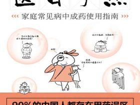 《医目了然》懒兔子 文字版 PDF电子书 网盘免费下载