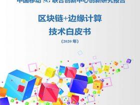 中国移动:2020年《区块链+边缘计算白皮书》PDF文字版 网盘免费下载