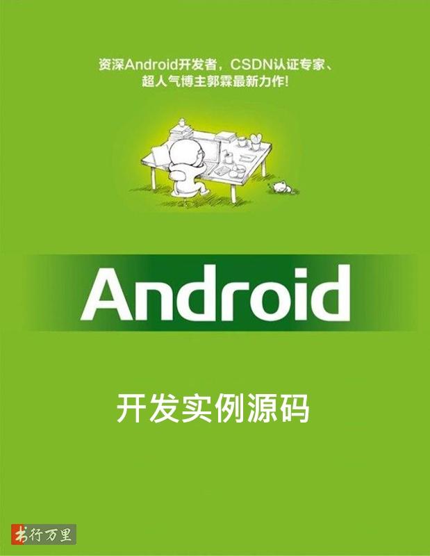 30款APP源码打包 Java Android安卓App源码 30款打包下载 网盘免费下载