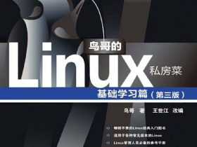 《鸟哥的Linux私房菜 基础学习篇(第三版)》鸟哥_文字版_pdf电子书_网盘免费下载