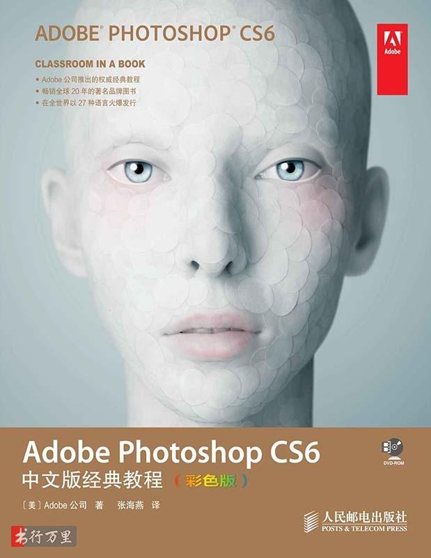 《Adobe Photoshop CS6中文彩色版经典教程》美国Adobe公司_文字版_pdf电子书_网盘免费下载