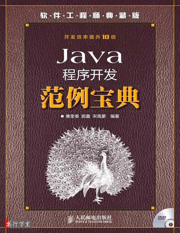 《Java程序开发范例宝典》赛奎春_文字版_pdf电子书_网盘免费下载