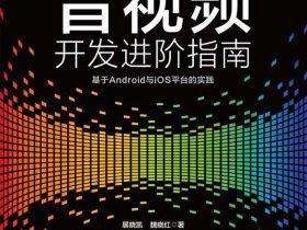 《音视频开发进阶指南:基于Android与iOS平台的实践》展晓凯 / 魏晓红_文字版_pdf电子书_网盘免费下载