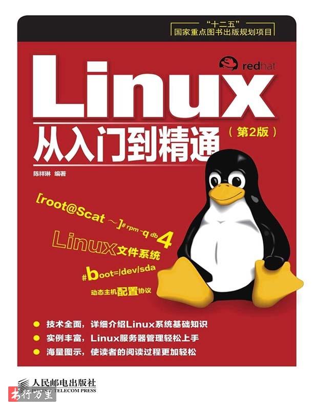 《linux从入门到精通第2版》陈祥琳_文字版_pdf电子书_网盘免费下载