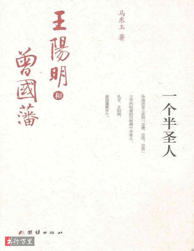 《一个半圣人:王阳明和曾国藩》马东玉 扫描版 PDF电子书 网盘免费下载