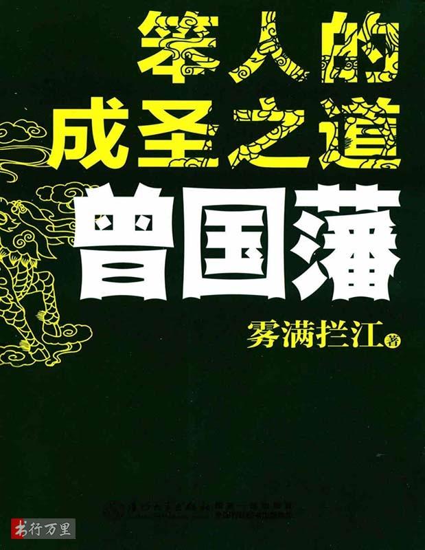 《笨人的成圣之道:曾国藩》 雾满拦江  扫描版 PDF电子书 网盘免费下载