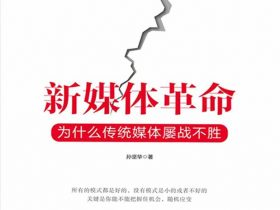 《新媒体革命:为什么传统媒体屡战不胜》孙坚华 文字版_PDF电子书_网盘免费下载
