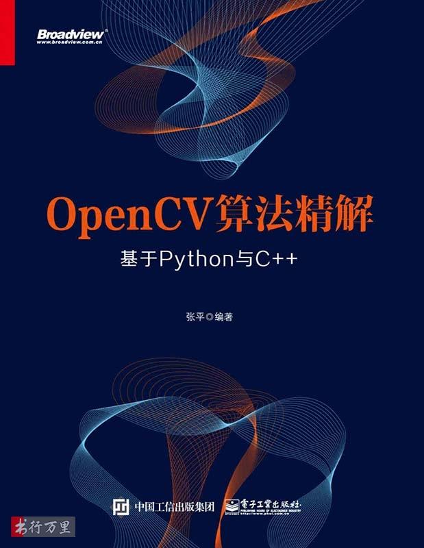 《OpenCV算法精解:基于Python与C++》张平PDF电子书_文字版_网盘免费下载