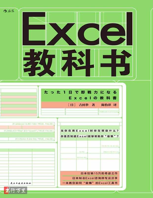 """《Excel教科书》(24小时内成为Excel操作高手,学会用Excel""""偷懒""""。)吉田拳 PDF电子书 文字版 网盘免费下载"""