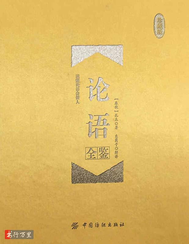 《论语全鉴(珍藏版)》[春秋]孔丘 PDF电子书 文字版 网盘免费下载