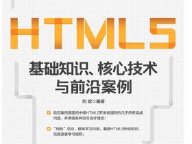 《HTML5基础知识、核心技术与前沿案例》刘欢 PDF电子书 扫描版 网盘免费下载