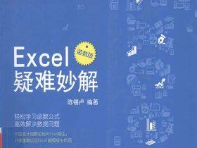 《Excel疑难妙解(函数版)》陈锡卢 PDF 电子书 扫描版 网盘免费下载