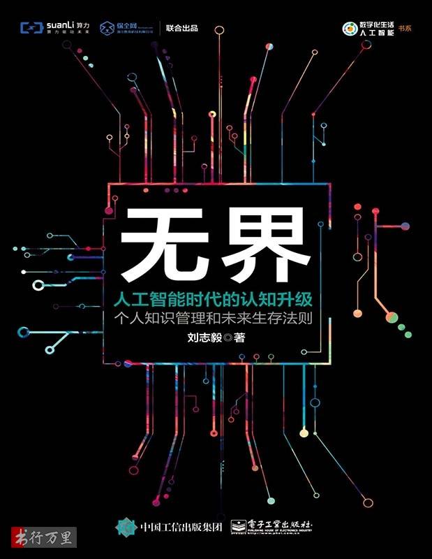 《无界:人工智能时代的认知升级》刘志毅  PDF 电子书 文字版 网盘免费 下载