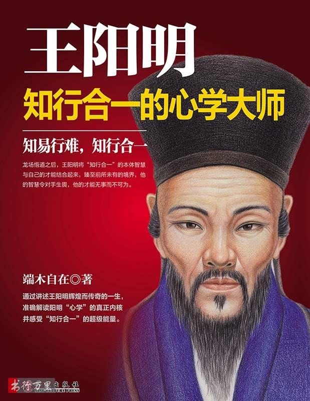 《王阳明:知行合一的心学大师》端木自在 PDF电子书 网盘免费下载
