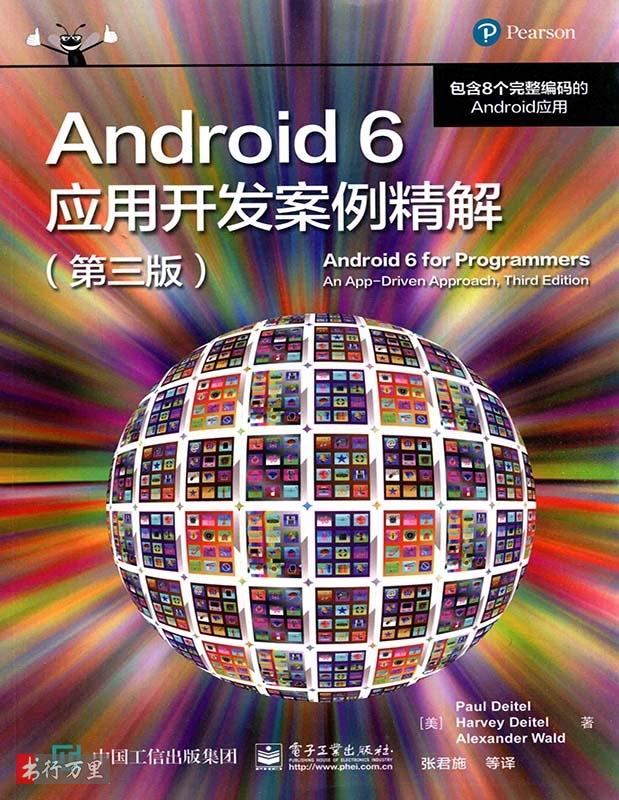 《Android 6 应用开发案例精解(第3版)》_保罗·戴特尔  PDF电子书 扫描版 网盘免费下载