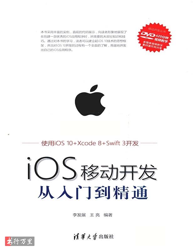 《IOS移动开发从入门到精通》_李发展_PDF电子书 扫描版 网盘免费下载