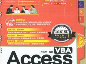 《Access VBA活用范例大辞典》_何先军_文字版 PDF电子书_网盘免费下载