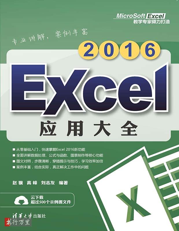 《Excel 2016应用大全》_赵骥_清华大学_文字版 PDF电子书_网盘免费下载