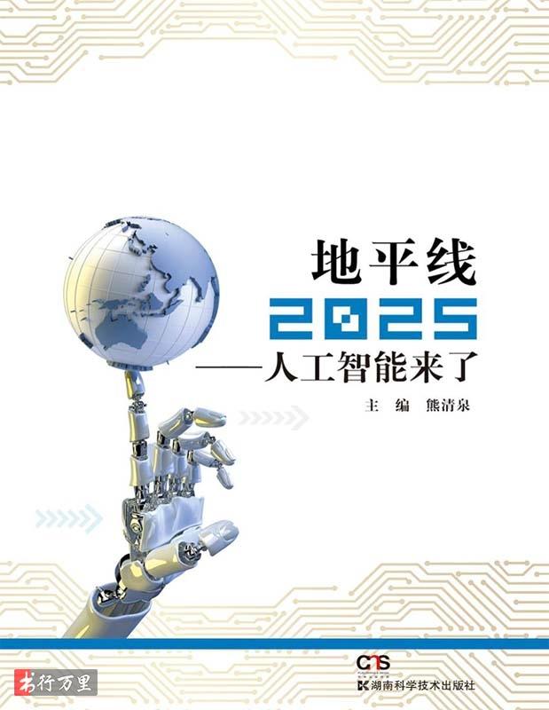《地平线2025:人工智能来了》文字版 PDF电子书_网盘免费下载