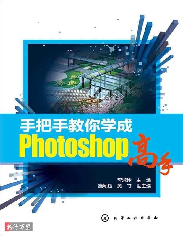 《手把手教你学成Photoshop高手》_李淑玲_文字版 PDF电子书_网盘免费下载