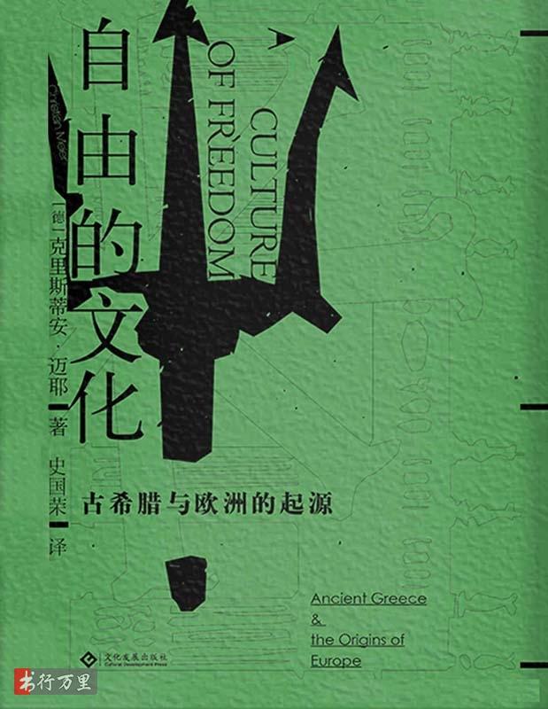 《自由的文化:古希腊与欧洲的起源》克里斯蒂安·迈耶  PDF电子书 文字版 网盘免费下载