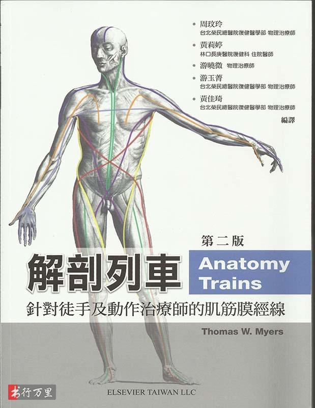 《解剖列车:针对徒手及动作治疗师的肌筋膜经线 》 PDF电子书 扫描版 网盘免费下载