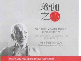 《瑜伽之心》.K.V. Desikachar(德斯卡查尔) PDF电子书 扫描版 网盘免费下载