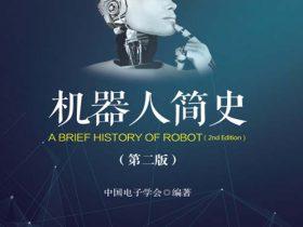 《机器人简史(第2版)》徐晓兰  PDF电子书 文字版 网盘免费下载
