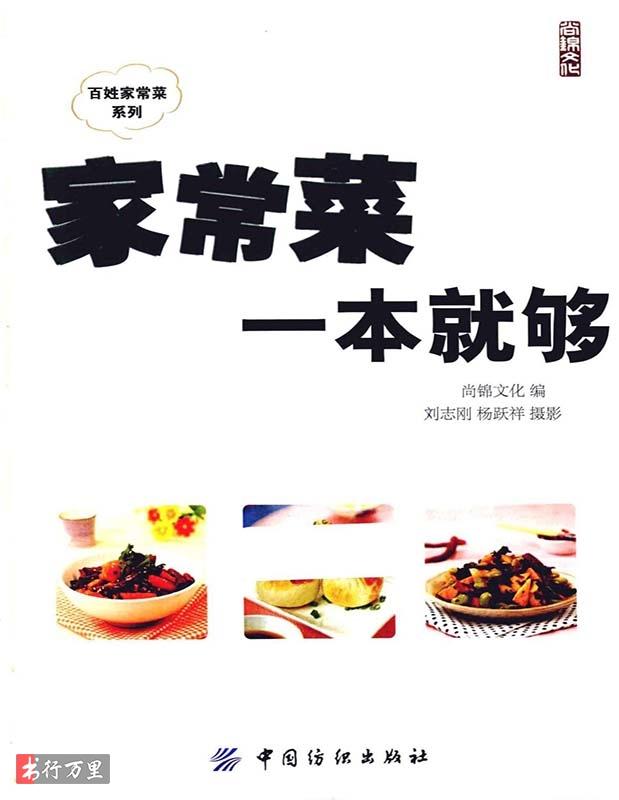 《家常菜一本就够》 尚锦文化 全彩版 pdf电子书 网盘免费下载