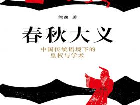 《春秋大义》 熊逸 PDF电子书 文字版 网盘免费下载
