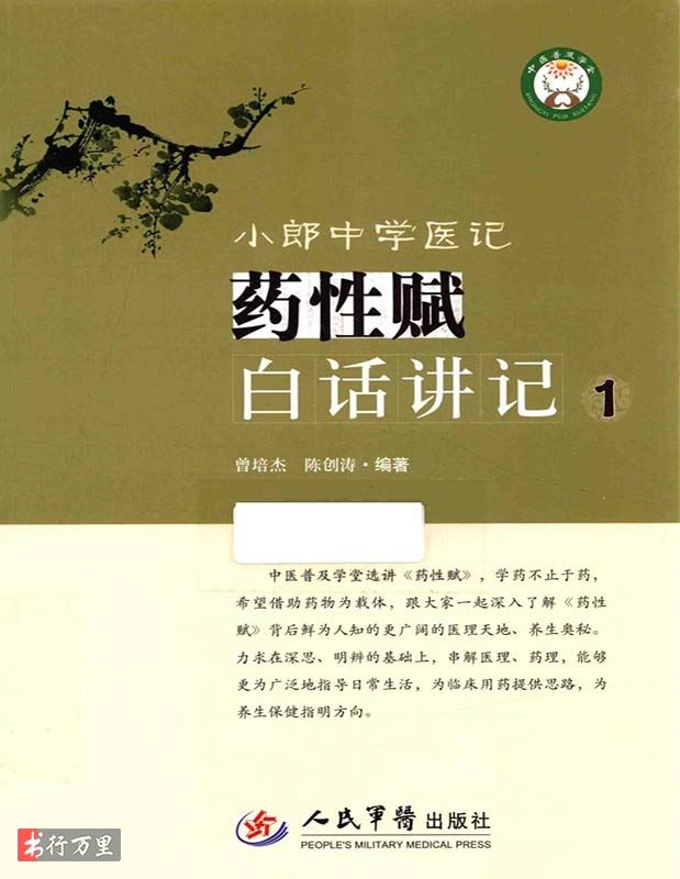 《小郎中学医记:药性赋白话讲记(1)》曾培杰 扫描版 PDF电子书 网盘免费下载