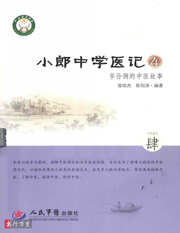 《小郎中学医记:爷孙俩的中医故事(4)》曾培杰 扫描版 PDF电子书 网盘免费下载
