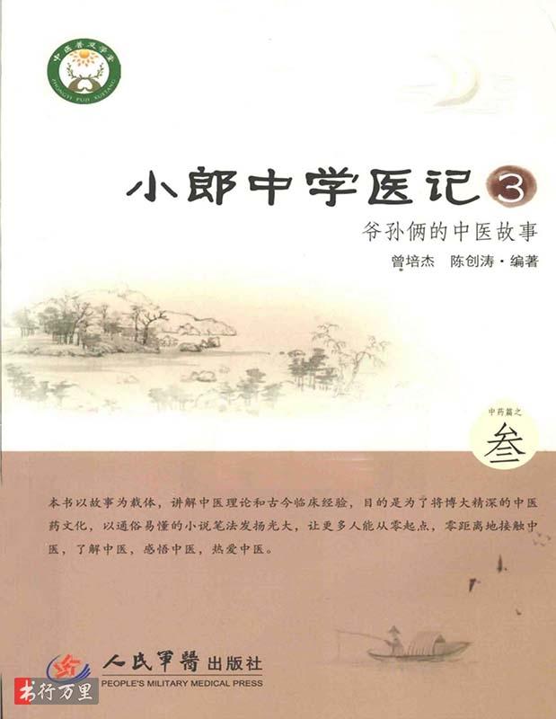 《小郎中学医记:爷孙俩的中医故事(3)》曾培杰 扫描版 PDF电子书 网盘免费下载