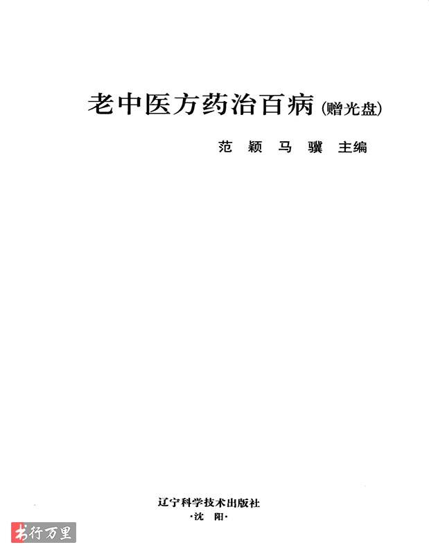 《老中医方药治百病》范颖 扫描版 PDF电子书 网盘免费下载