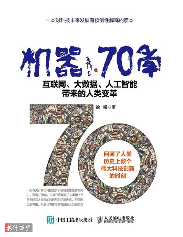 《机器70年:互联网、大数据、人工智能带来的人类变革》文字版_pdf电子书_网盘免费下载