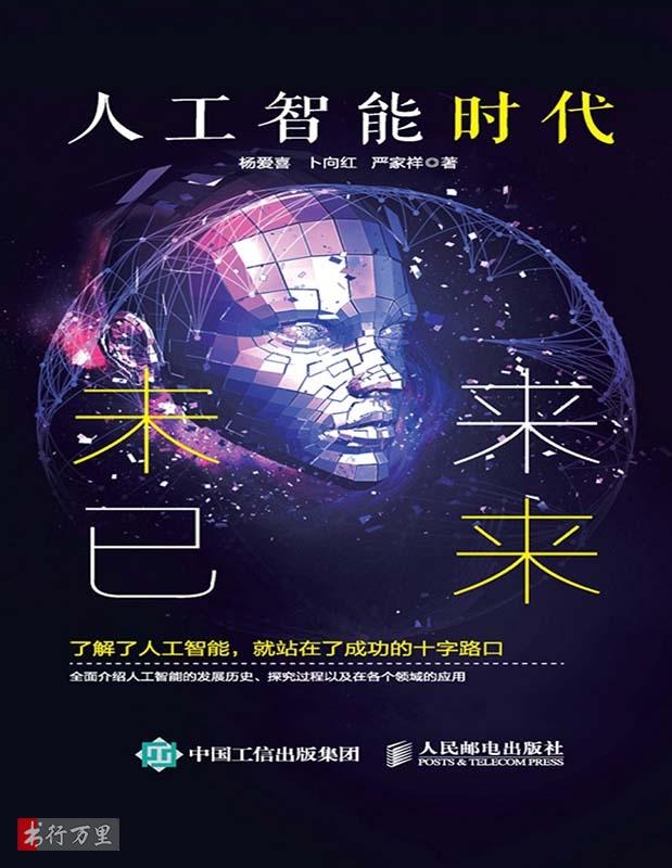 《人工智能时代:未来已来》杨爱喜/卜向红/严家祥_文字版_pdf电子书_网盘免费下载