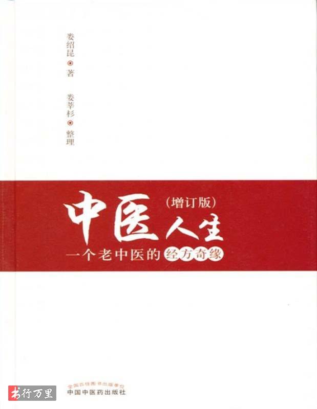 《中医人生:一个老中医的经方奇缘》娄绍昆_文字版_pdf电子书_网盘免费下载