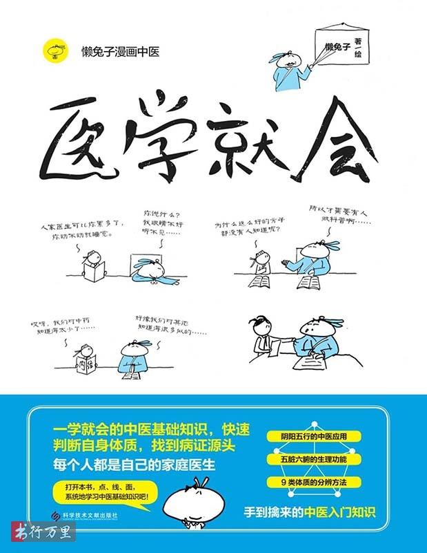 《医学就会》 懒兔子_扫描版_pdf电子书_网盘免费下载