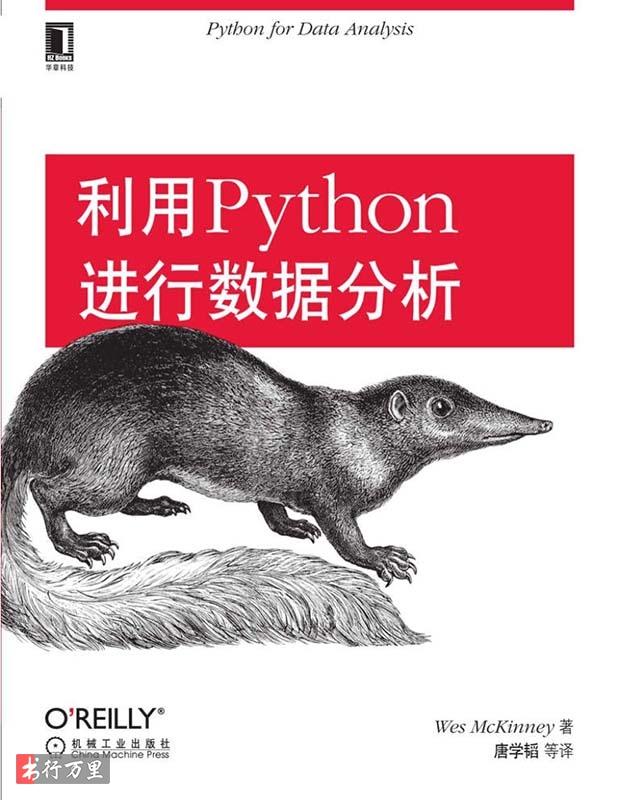 《利用Python进行数据分析》 (O'Reilly精品图书系列)_(美)麦金尼(McKinney,W.)_文字版_pdf电子书_网盘免费下载