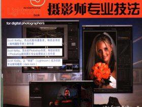 《Photoshop Lightroom摄影师专业技法》Soctt kelby_扫描版_pdf电子书_网盘免费下载