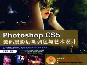 《Photoshop CS5数码摄影后期调色与艺术设计》_扫描版_pdf电子书_网盘免费下载
