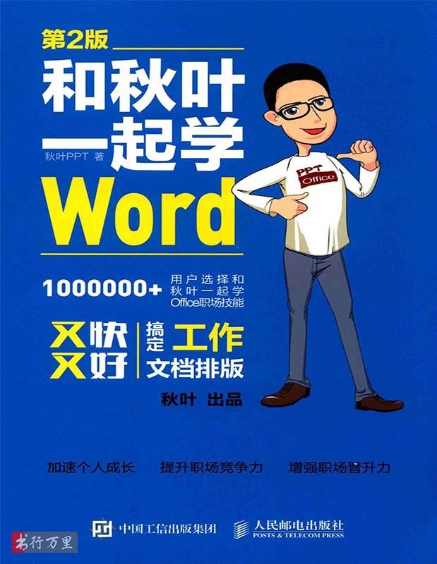 《和秋叶一起学WORD》(第2版)_秋叶_扫描版_pdf电子书_网盘免费下载