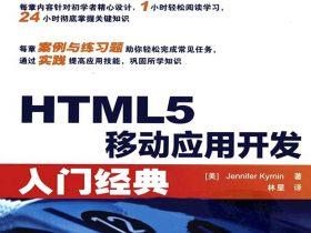《HTML5移动应用开发入门经典》Jennifer Kyrnin_扫描版_pdf电子书_网盘免费下载