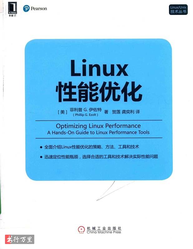 《Linux性能优化》(美)菲利普G.伊佐特 译者:贺莲 译者:龚奕利_扫描版_pdf电子书_网盘免费下载