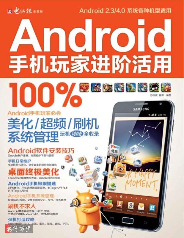《Android手机玩家进阶活用100%》_扫描版_pdf电子书_网盘免费下载